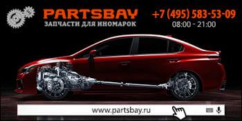 Автозапчасти PARTSBAY Мытищи