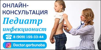 Онлайн-консультация педиатр инфекционист Томилино