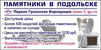 Первая Гранитная Корпорация Подольск