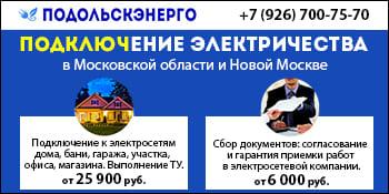 ПОДОЛЬСКЭНЕРГО Подольские электрические сети Подольск
