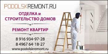 PodolskRemont Подольск