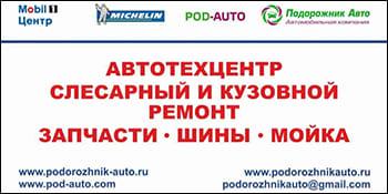 Подорожник Авто Подольск