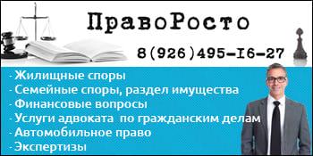 ПравоРосто Пушкино