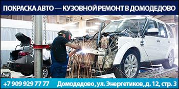 Профи - центр кузовного ремонта Домодедово