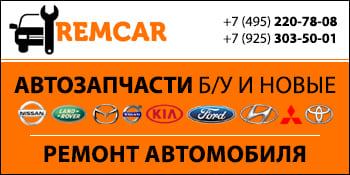 Rem-car Подольск