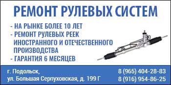 Ремонт рулевых реек Подольск