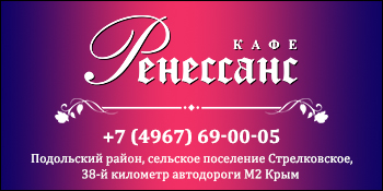 Кафе Ренессанс Подольск
