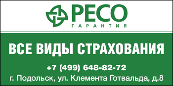 РЕСО - Гарантия Подольск