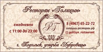 Усадьба Голицыных Подольск
