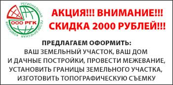 Региональная геодезическая компания Подольск