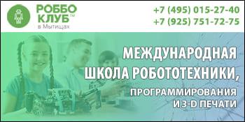 Школа робототехники РОББО Клуб Мытищи