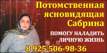 Потомственная предсказательница Сабрина Щербинка