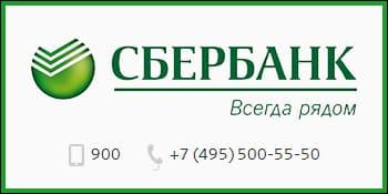 Сбербанк Дополнительный офис №9040/01844 Подольск