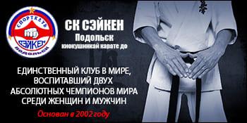 АНО СК Сэйкен Подольск