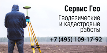 Сервис Гео Люберцы
