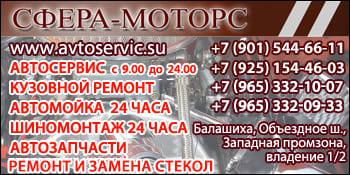 Сфера-моторс Балашиха
