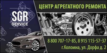 SGR-service Коломна
