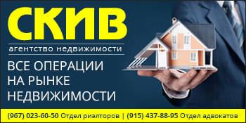 Агентство недвижимости СКИВ Подольск