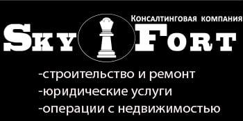 Sky-Fort (строительство) Подольск