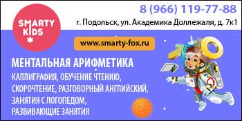 SmartyKids Подольск