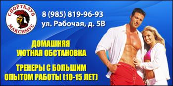 Максимус спортивный клуб Подольск