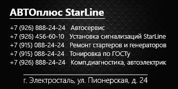 АВТОплюс StarLine Электросталь