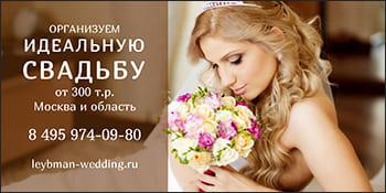 Leybman Wedding Старая Купавна