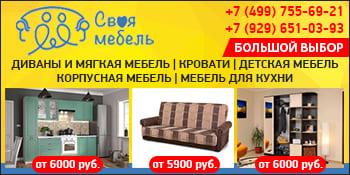 Своя Мебель Подольск