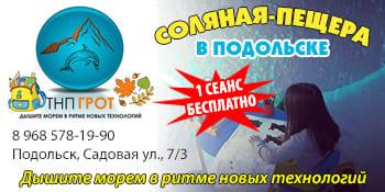 Соляная пещера ТНП Грот Подольск