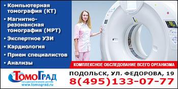 Диагностический центр ТОМОГРАД Подольск
