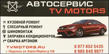 TV Motors Подольск