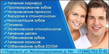 Твой доктор Подольск