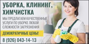 Уборка-Клининг-Химчистка-Центр Подольск