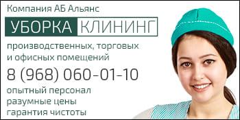 АБ Альянс Старая Купавна
