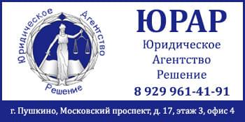 Юридическая консультация, адвокаты Пушкино