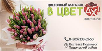 В цветАХ  (Сеть цветочных магазинов) Подольск