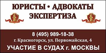Виват Консалт (Красногорский Правовой Центр) Красногорск