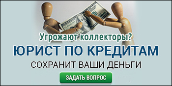 Юрист по кредитам Подольск