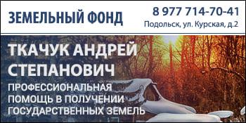 Земельный Фонд Подольск