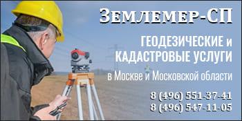 Землемер-СП Сергиев Посад