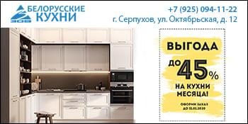 Мебель из Белоруссии Серпухов
